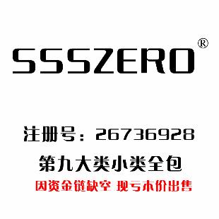 转让商标-SSSZERO
