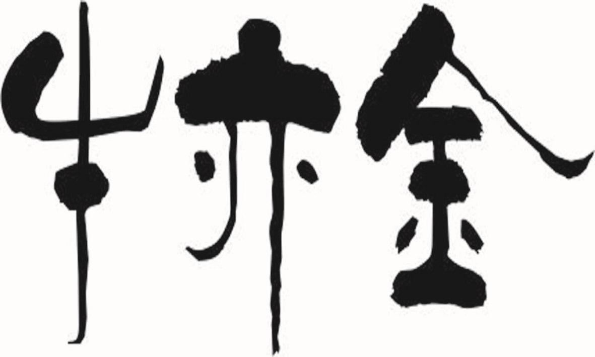 转让亚博娱乐yabo11-牛亦金