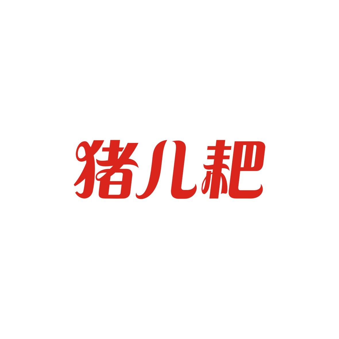 转让亚博娱乐yabo11-猪儿耙