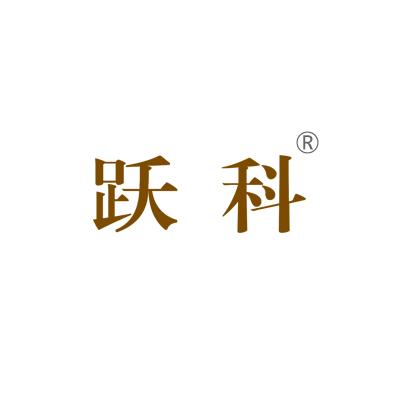 转让亚博娱乐yabo11-跃科