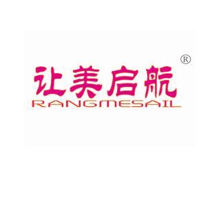 转让商标-让美启航 RANGMESAIL