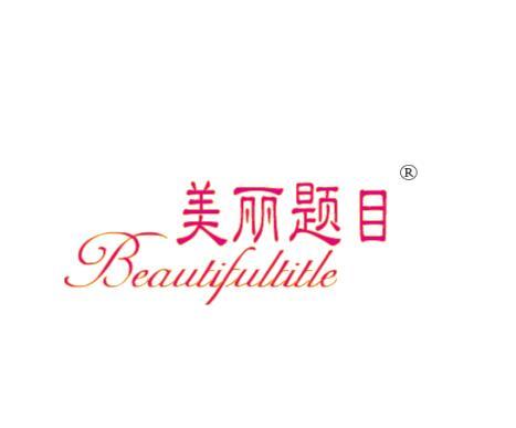 转让商标-美丽题目  BEAUTIFULTITLE