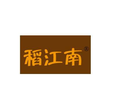 转让商标-稻江南