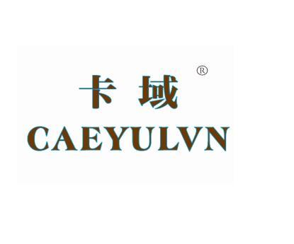 转让商标-卡域 CAEYULVN