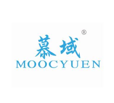 转让商标-慕域 MOOCYUEN