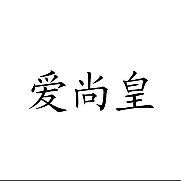 转让商标-爱尚皇