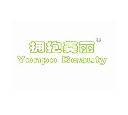 转让商标-拥抱美丽 YONPO BEAUTY