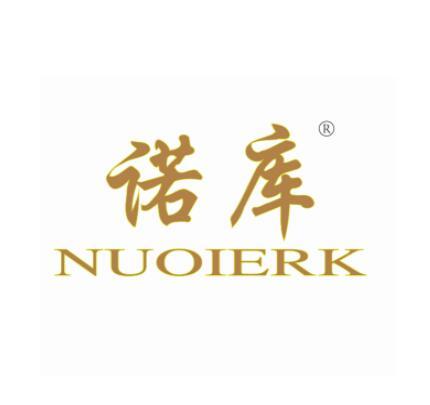 转让商标-诺库 NUOIERK