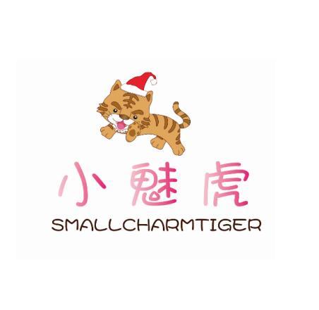 转让商标-小魅虎 SMALLCHARMTIGER