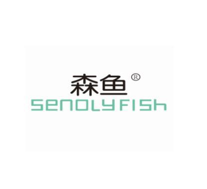 转让商标-森鱼 SENOLYFISH