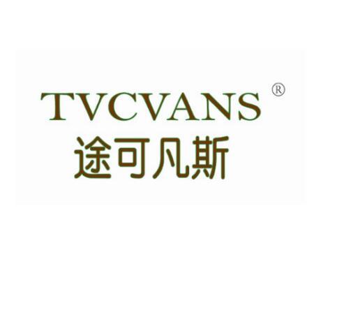 转让商标-途可凡斯 TVCVANS