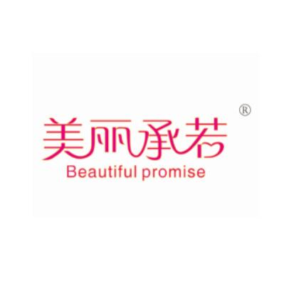 转让商标-美丽承若  BEAUTIFUL PROMISE