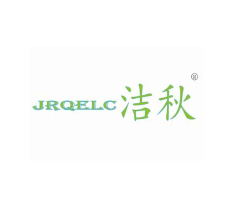 转让商标-洁秋 JRQELC