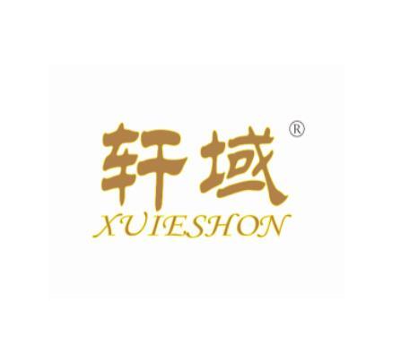 转让商标-轩域 XUIESHON