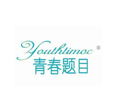 转让商标-青春题目  YOUTHTIMOC