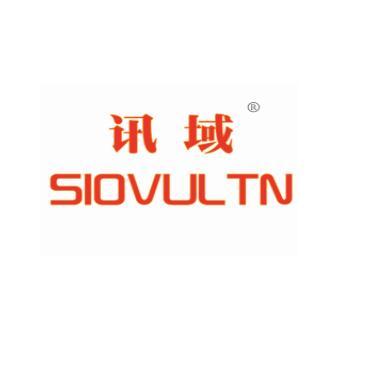 转让商标-讯域 SIOVULTN