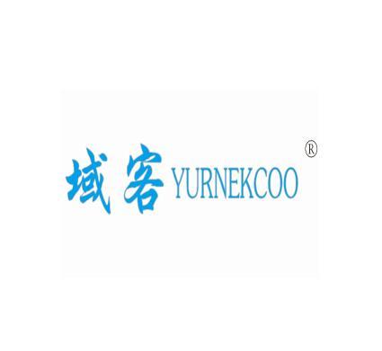 转让商标-域客 YURNEKCOO