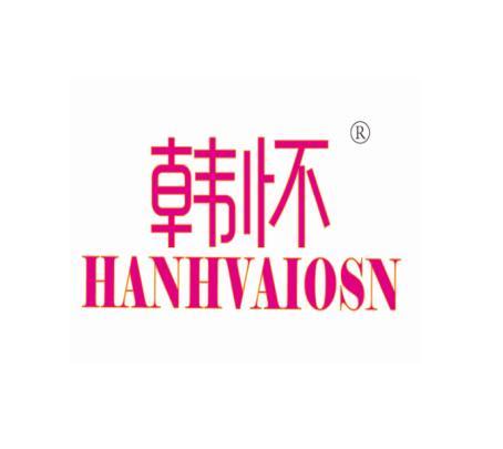 转让商标-韩怀 HANHVAIOSN