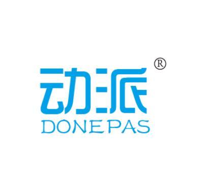 转让商标-动派 DONEPAS