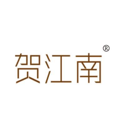 转让商标-贺江南