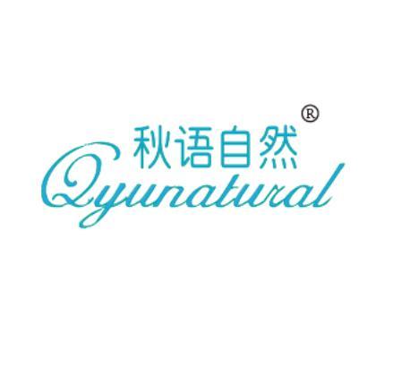 转让商标-秋语自然  QYUNATURAL