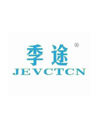 转让商标-季途 JEVCTCN